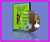 Бальные танцы и видео уроки