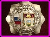Мытищинские мастера 2013