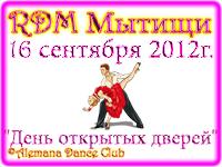День открытых дверей в РДМ 2012